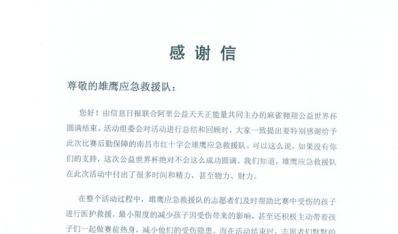 信息日报致雄鹰救援队感谢信