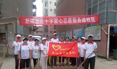新建县红十字爱心志愿服务进社区